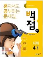동아 백점맞는 사회 4-1 (2018년)