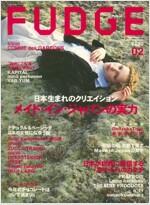 FUDGE(ファッジ) 2018年 02月號 [雜誌] (雜誌)