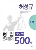 허성규 형법 진도별 문제풀이 500제