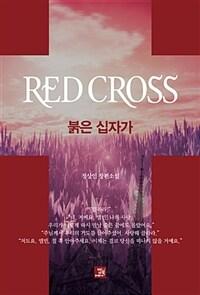 붉은 십자가