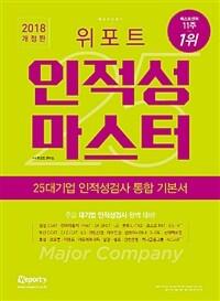 2018 위포트 인적성 마스터 25대기업 인적성검사 통합 기본...