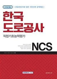 2018 한국도로공사 직업기초능력평가