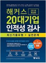 2018 해커스 20대기업 인적성 검사 최신기출유형 + 실전문제