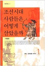 [중고] 조선시대 사람들은 어떻게 살았을까 2