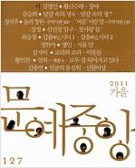 [중고] 문예중앙 127호 - 2011.가을