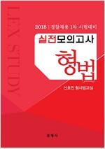 2018 경찰채용 1차 시험대비 실전모의고사 형법