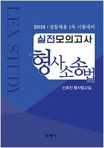 2018 경찰채용 1차 시험대비 실전모의고사 형사소송법