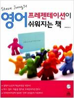 [중고] Steve Jung의 영어 프레젠테이션이 쉬워지는 책
