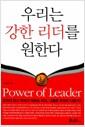[중고] 우리는 강한 리더를 원한다