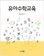 [중고] 유아수학교육 (서혜정 외)