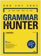 [�߰�] Grammar Hunter ���� ���� (3rd Edition)