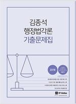 2018 김종석 행정법각론 기출문제집