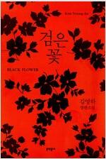 검은 꽃 (리커버 특별판)