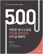 2018 백광훈 형사소송법 진도별 모의고사 파이널 500제