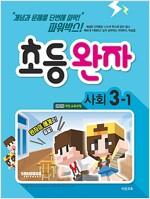 완자 초등 사회 3-1 (2018년)