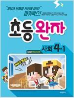 완자 초등 사회 4-1 (2018년)