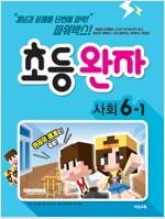 완자 초등 사회 6-1 (2018년)