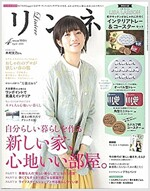 リンネル 2018年 04月號 (雜誌, 月刊)