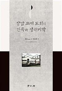 강남 고대 도회의 건축과 생태미학