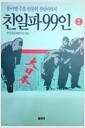 [중고] 친일파 99인 2