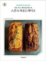 일본 최고 베이킹클래스의 스콘 & 파운드케이크