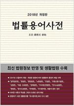 [중고] 2018 법률용어사전