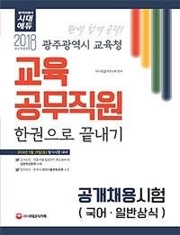 2018 광주광역시 교육청 교육공무직원 한권으로 끝내기! ...