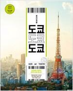 현지인처럼 도쿄 도쿄 도쿄