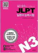 일단 합격하고 오겠습니다 JLPT 일본어 능력시험 N3