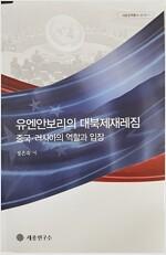 [중고] 유엔안보리의 대북제재레짐 : 중국.러시아의 역할과 입장