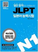 일단 합격하고 오겠습니다 JLPT 일본어 능력시험 N1