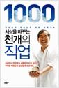 세상을 바꾸는 천 개의 직업 - 박원순의 대한민국 희망 프로젝트