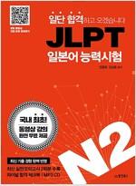 일단 합격하고 오겠습니다 JLPT 일본어 능력시험 N2
