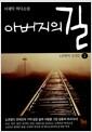 [중고] 아버지의 길 1