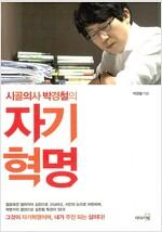 [중고] 시골의사 박경철의 자기혁명