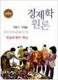 경제학원론 연습문제와 해답 - 제4판