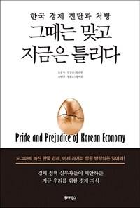 한국 경제 진단과 처방 그때는 맞고 지금은 틀리다