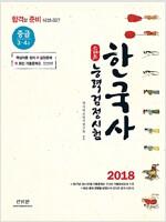 2018 스타트 한국사 능력 검정시험 중급(3.4급)