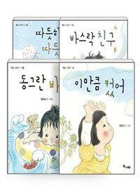 정호선 계절 그림책 세트 (전4권 + 스티커 4종 + 스티커판 1...