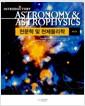 천문학 및 천체물리학 - 제4판