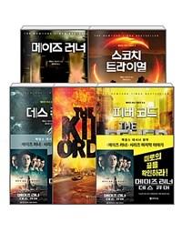 [세트] 메이즈 러너 시리즈 세트 - 전5권