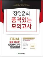 장정훈의 품격있는 모의고사 경찰학개론 (8절)