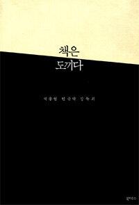 책은 도끼다 :박웅현 인문학 강독회