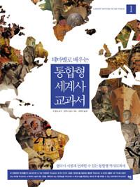 테마별로 배우는 통합형 세계사 교과서 1