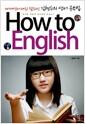 How to English - 세계영어대회 챔피언 김현수의 영어 공부법