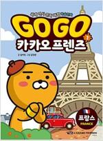 Go Go 카카오프렌즈 1 : 프랑스