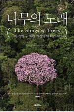 나무의 노래