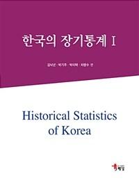 한국의 장기통계 1 (양장)