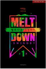 [세트] [BL] 멜트다운(MELTDOWN : swingby) (총5권/완결)