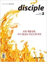 디사이플 Disciple 2018.2
